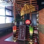 アジアン食堂 スーリヤ - エントランス