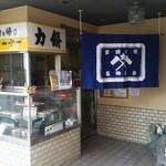 力餅 - 店前 テイクアウトカウンター設置
