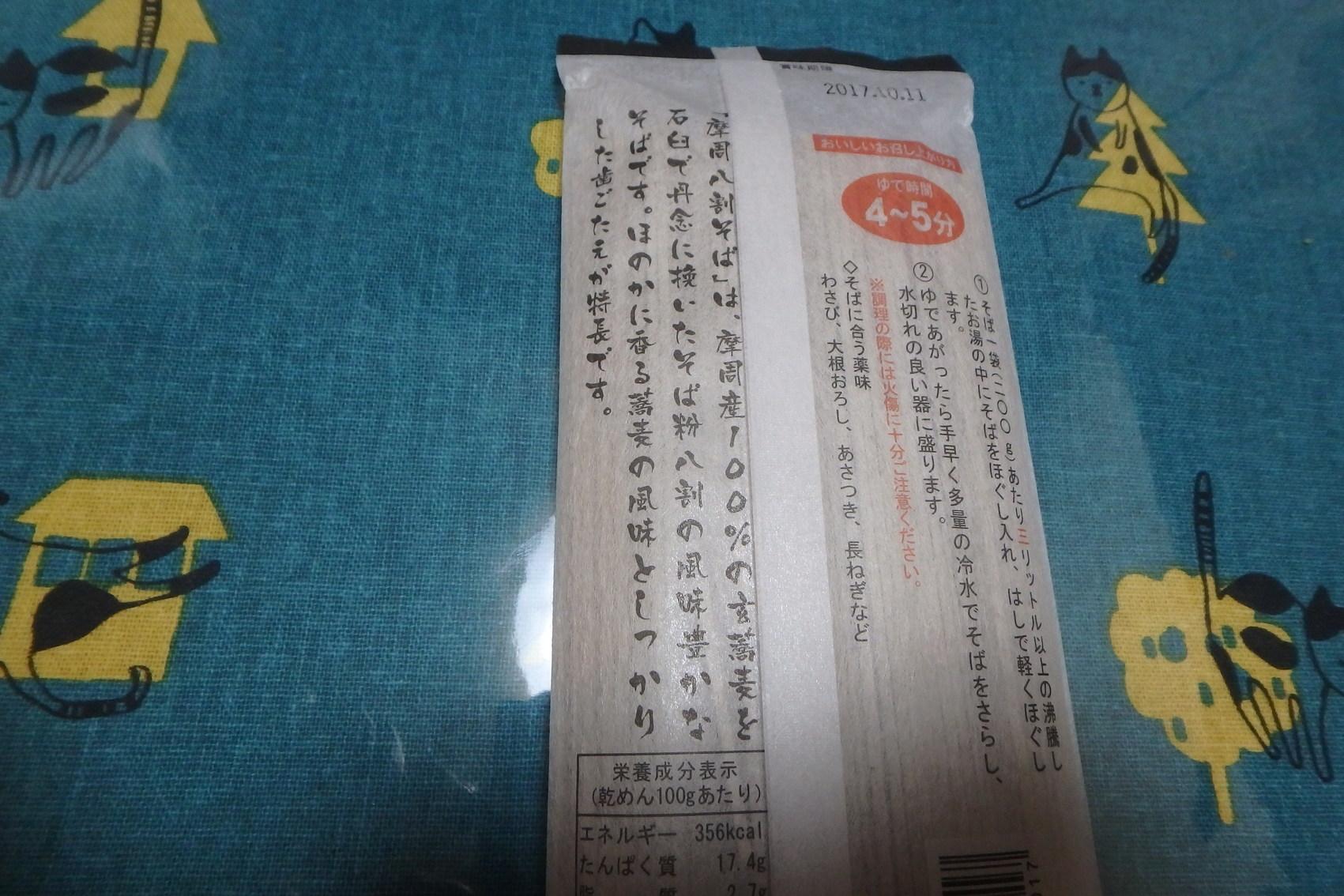 四季彩館 釧路店