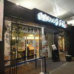 東京タンメン トナリ - たまに行くならこんな店は、最近焼きそばメニューもあって驚いた「トナリ アトレ上野店」です。