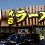 丸源ラーメン - 駐車場側