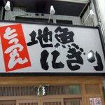 地魚握り とっつぁん寿司 - 開店前です。