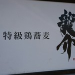 特級鶏蕎麦 龍介 -