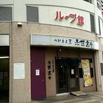 赤羽京介 -