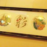 Koume - 「彩」の文字が入った絵画