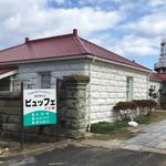 美保関灯台ビュッフェ - 2017年2月。訪問