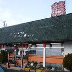 ラーメン藤 守山店 - お世辞にもキレィとはいえませんが、昭和な感じがします