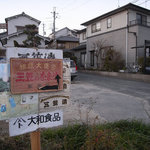大和食品工業 三笠奈良漬 - 築山駅近くの看板が目印