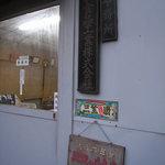 大和食品工業 三笠奈良漬 - 見た目は事務所です