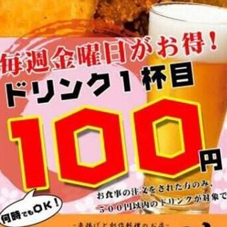 毎週金曜日、ドリンク一杯目100円