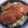 レッドハウス - 料理写真:レッドハウス(八幡平ポークソースカツ丼)
