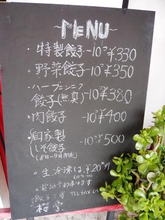 餃子工房 桜亭 name=