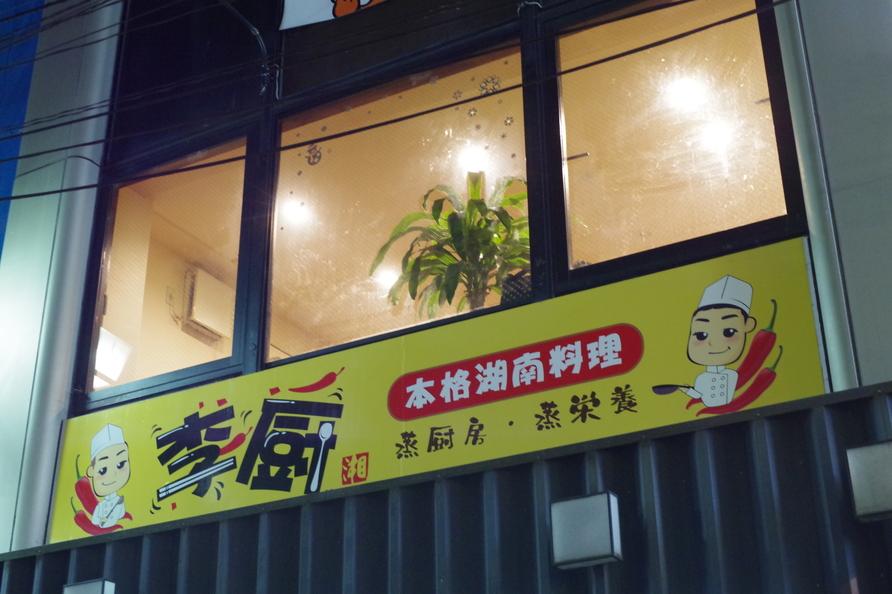 本格湖南料理 李厨