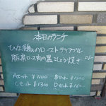 6366383 - 2010.12 店頭に本日のメインメニューが書かれています。