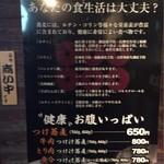 つけ蕎麦 六文銭 - メニュー
