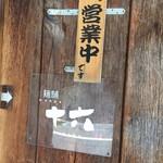 麺舗 十六 - 雰囲気あるドア