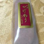 福菱 Kagerou Cafe -