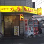 Rokuban - はなまるうどんの裏側にあります