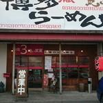 博多らーめん丸山 - お店入口