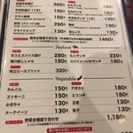 NARUTO KITCHEN - メニュー