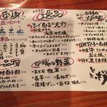 旬魚季菜 とと桜 - 手作りのメニュー