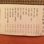 旬魚季菜 とと桜 - ポン酒のメニュー