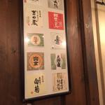 旬魚季菜 とと桜 - ポン酒のポスター