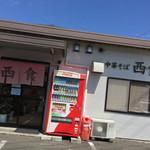 西食 - 西食(にししょく)(徳島県徳島市川内町榎瀬)外観