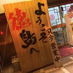 ラーメン東大 - ラーメン東大 大道本店(徳島県徳島市大道)外観