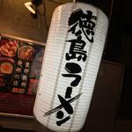 ラーメン東大 - ラーメン東大 大道本店(徳島県徳島市大道)提灯
