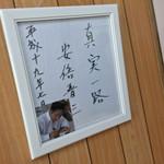 いのたに 本店 - いのたに 本店(徳島県徳島市西大工町)安倍首相のサイン