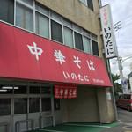 いのたに 本店 - いのたに 本店(徳島県徳島市西大工町)外観