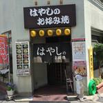 はやしのお好み焼 - はやしのお好み焼(徳島県徳島市南内町)外観