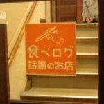 龍燕 - 「食べログで話題の店」=良い店ではありません。