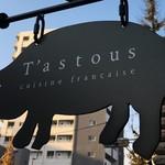 タストゥー - ちっちゃい豚の看板