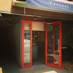 タストゥー - 青いテントと赤いドアが目印