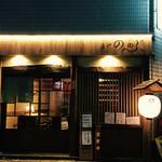 Gyokainonobu - 外観