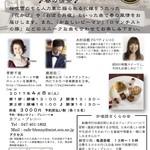 自家焙煎珈琲カフェ・ブレニー - 4月8日(土)ミニ音楽会開催します!!