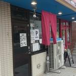 らーめん 江楽 - 店の出入口(2017.3)