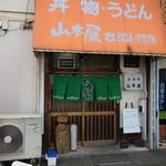 山本屋 - 2017.02 名和駅近く、大通りから1本入ったところにありました。