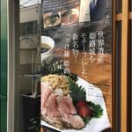 姫路麺哲 - つけ麺