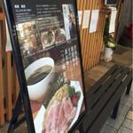 姫路麺哲 - めんてつ