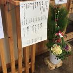 姫路麺哲 - メニュ