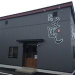 拉麺 えぼし - 外観2