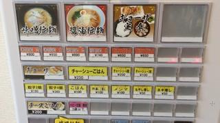 拉麺 えぼし - 2017年 冬 券売機