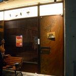 鉄板台所 かちゃぐり屋の とっとき - 店舗入り口