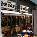 丸冨水産 神田店 - 丸冨酒場 @神田