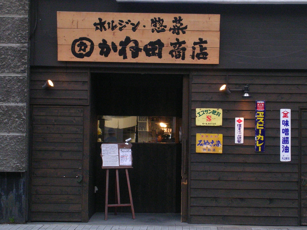 ホルジン惣菜 かね田商店