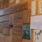 庄司そば - 店内に飾られている推薦の言葉