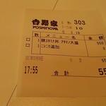 吉野家 - レシート